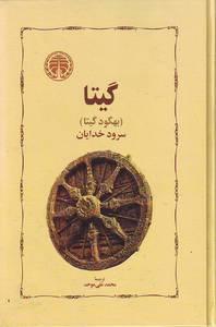 دانلود pdf کتاب بهاگاواد گیتا اسرارآمیزترین بخش از حماسه هندی ماهابهاراتا