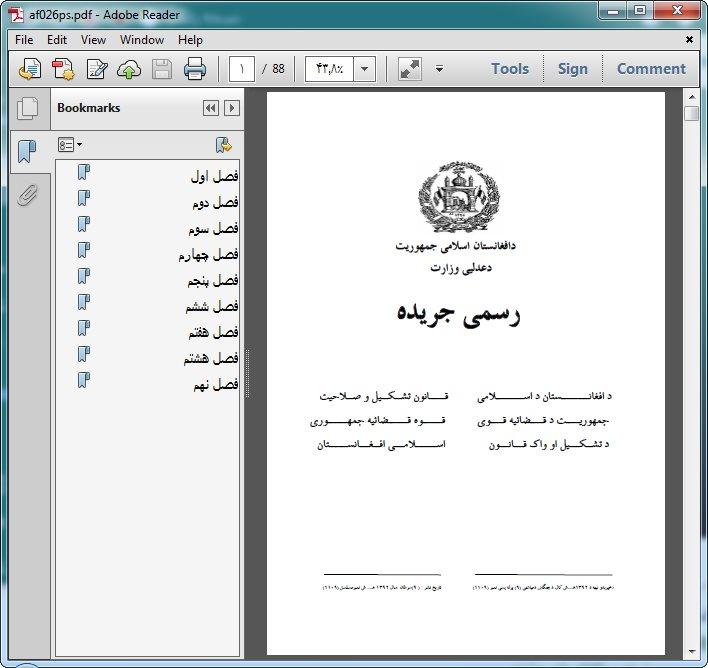 قانون تشکیل و صلاحیت قوه قضائیه افغانستان