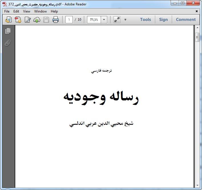 دانلود pdf ترجمه رساله وجودیه شیخ اکبر محی الدین بن عربی