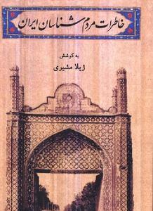 دانلود pdf کتاب خاطرات مردم شناسان ایران اثر ژیلا مشیری