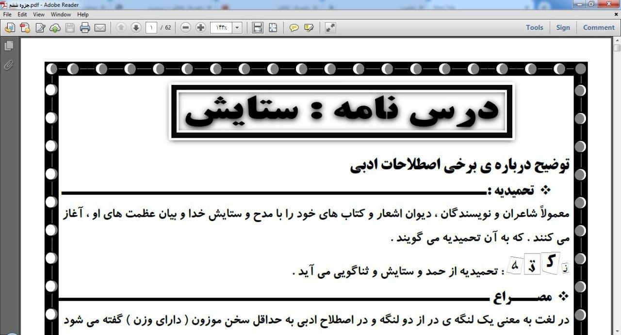 آزمون فارسی درس اول تا هشتم پایه ششم