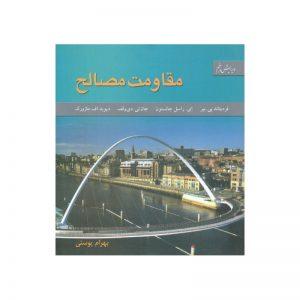 دانلود pdf کتاب مقاومت مصالح از فرديناند پی.بير ترجمه ی بهرام پوستی