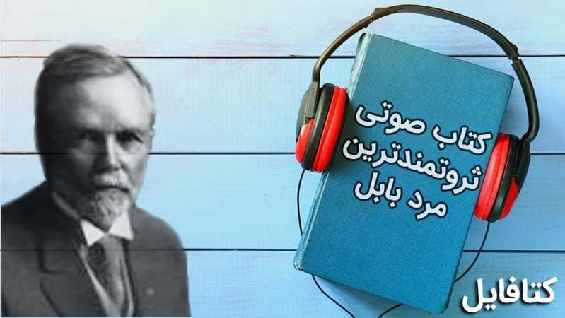 <span>دانلود کتاب صوتی ثروتمندترین مرد بابل جرج کلایسون MP3</span>