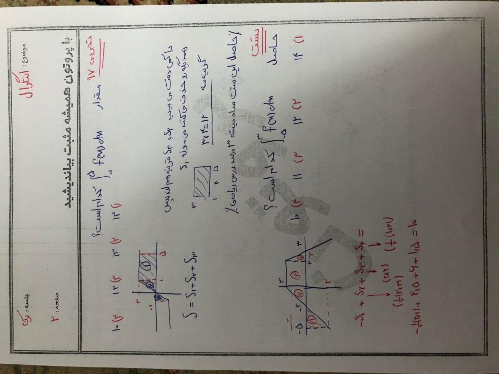 <span>انتگرال به روش پروتون</span>