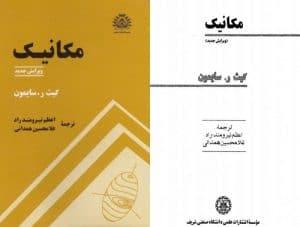دانلود pdf کتاب مکانیک اثر کیث ر سایمون بهترین کتاب مکانیک تحلیلی