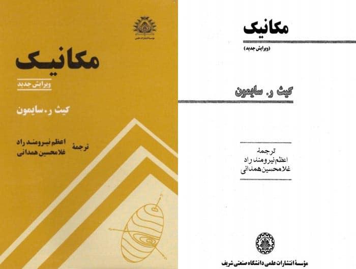 <span>دانلود pdf کتاب مکانیک اثر کیث ر سایمون بهترین کتاب مکانیک تحلیلی</span>