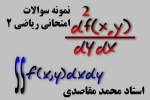 دانلود نمونه سوالات امتحانی ریاضی ۲ استاد محمد مقاصدی