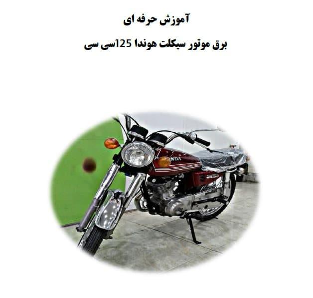 <span>آموزش برق موتور سیکلت هوندا ۱۲۵ جامع و کامل همراه مسیریابی سیستم برق</span>