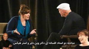 مباحثه دو استاد بزرگ دکتر وین دایر و استر هیکس از برجسته ترین و خردمندترین انسان های دنیا ویدیو با زیرنویس فارسی