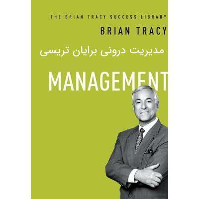مدیریت درونی برایان تریسی