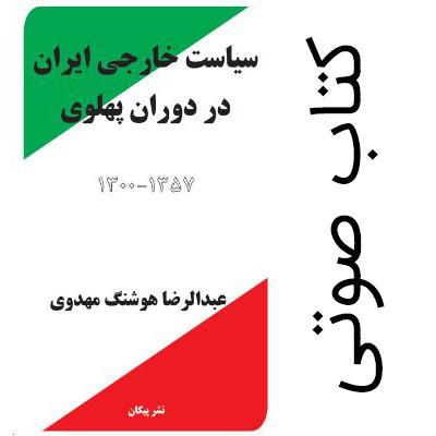 <span>کتاب صوتی سیاست خارجی ایران در دوران پهلوی ۱۳۰۰ – ۱۳۵۷</span>