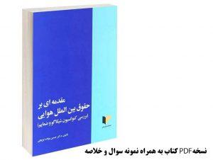 کتاب pdf مقدمهای بر حقوق بین الملل هوایی اثر دکتر حسین نواده توپچی