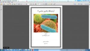 دانلود جزوه آزمایشگاه باکتری شناسی ۱ دکتر فرحناز شایگان مهر